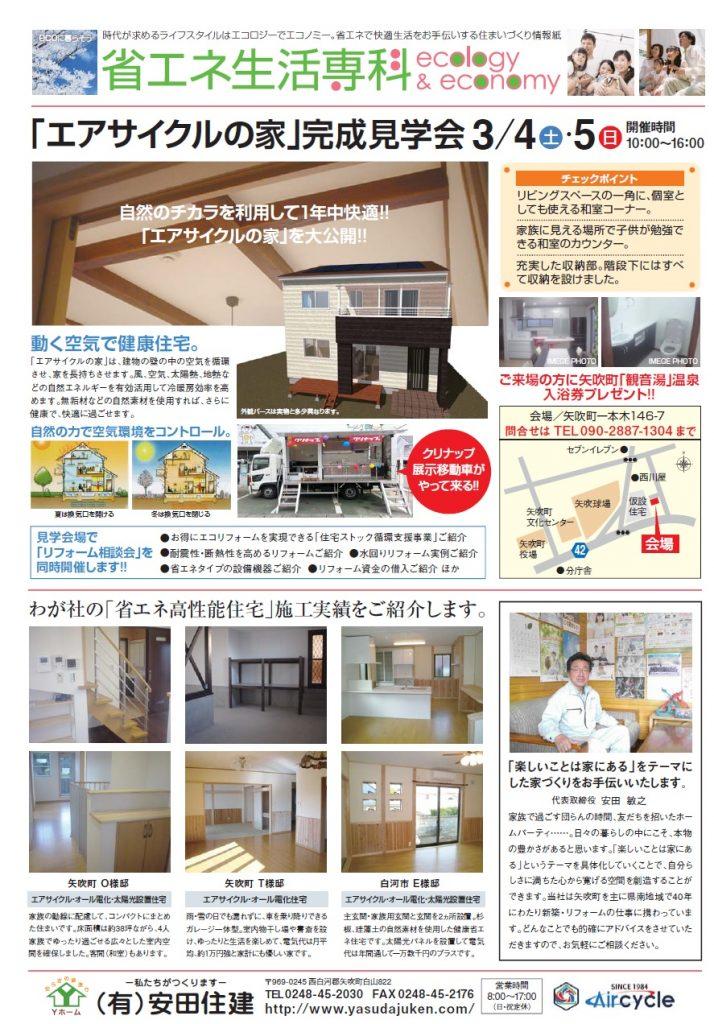 yasudajuken_20170215